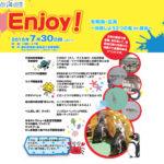 20160730UMI-EVENT-KASHIMA