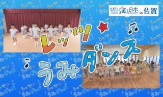 うみダンス1