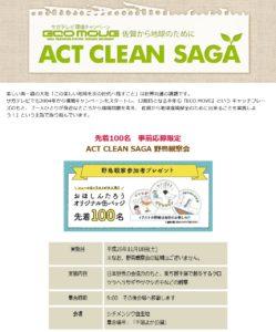 actclean1