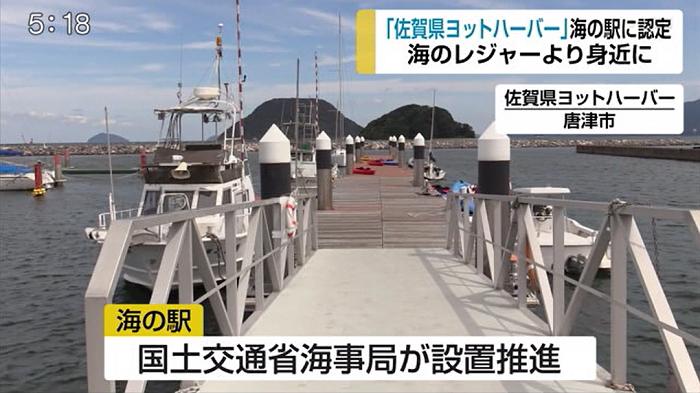 海と日本PROJECT in 佐賀